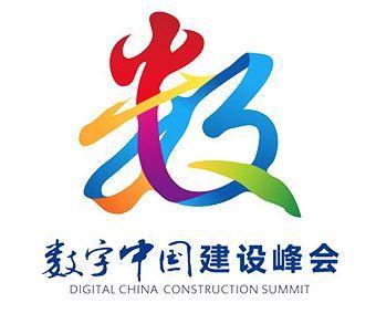 第二届数字中国建设峰会时间何时?有哪些看点?