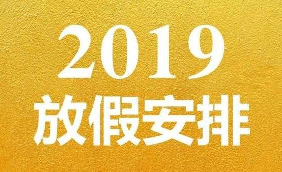 2019五一股市放假安排 五一节股市开盘时间什么时候?