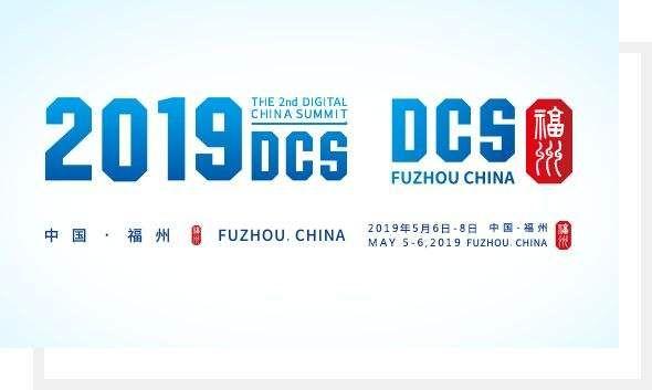 第二届数字中国建设峰会今日开幕 我国数字经济规模有多大