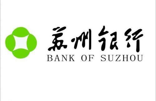 苏州银行今日成功过会 苏州银行什么时候上市?