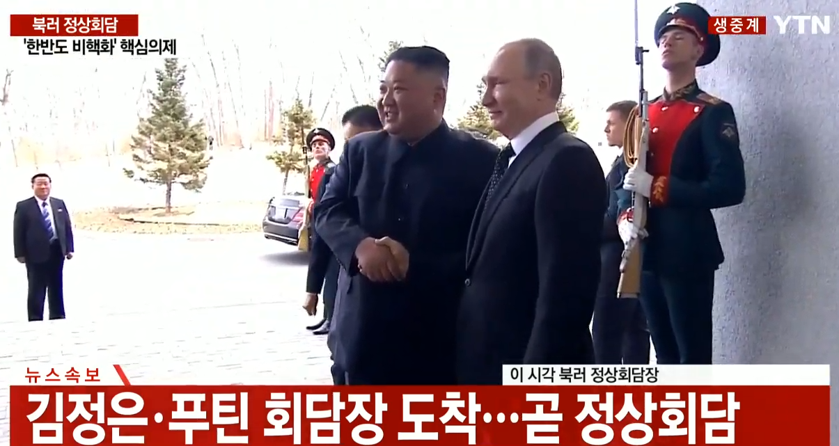 金正恩普京今日会面 朝俄两国领导人时隔8年再次会晤