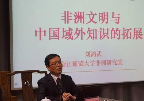 """刘鸿武评一带一路高峰论坛 """"一带一路""""是时代的机遇"""