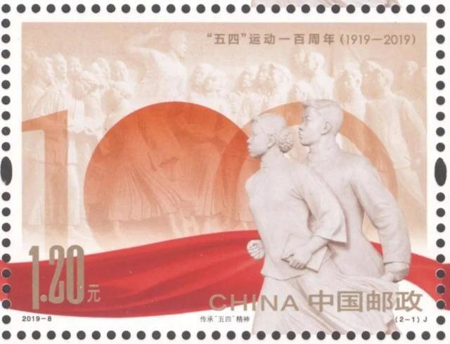 纪念五四运动一百周年邮票将发行 关于五四运动的邮票一览