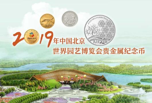 2019世园会纪念币预约入口 北京世园会纪念币发行时间数量
