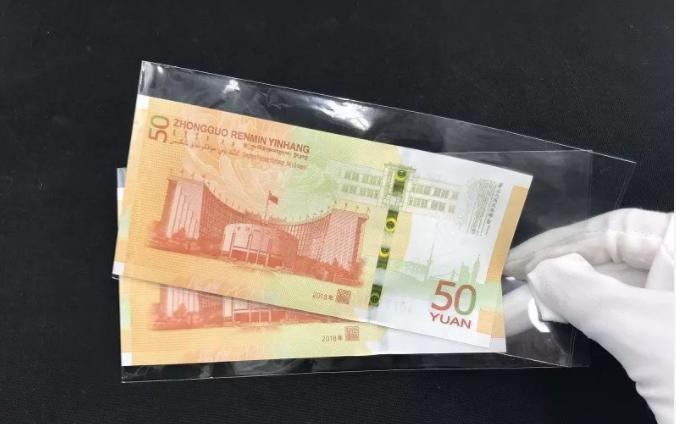 人民币发行70周年纪念钞价格 70周年纪念钞价格有所上涨
