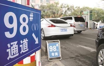 98号汽油多少钱一升 98号汽油今日价格(4.16)