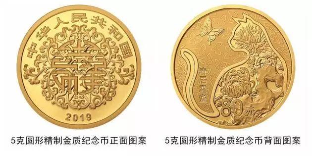 央行发行心形纪念币 吉祥金银纪念币规格及发行量一览