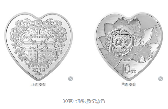 央行心形纪念币什么时候发售?央行纪念币发行最新公告