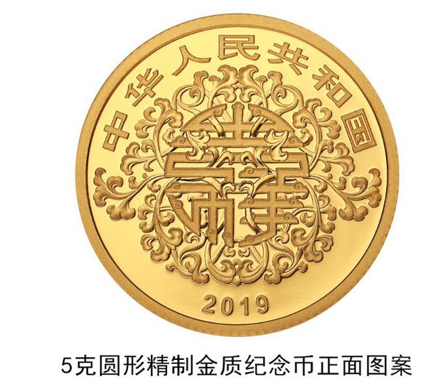 2019吉祥文化金银纪念币预约 吉祥文化金银纪念币价格