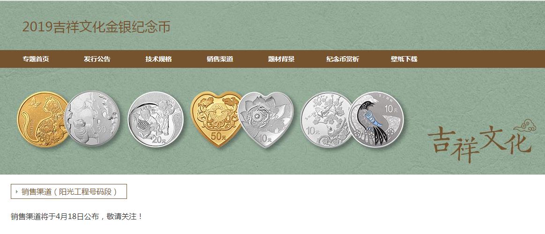 央行心形纪念币预约时间什么时候 在哪可以预约?