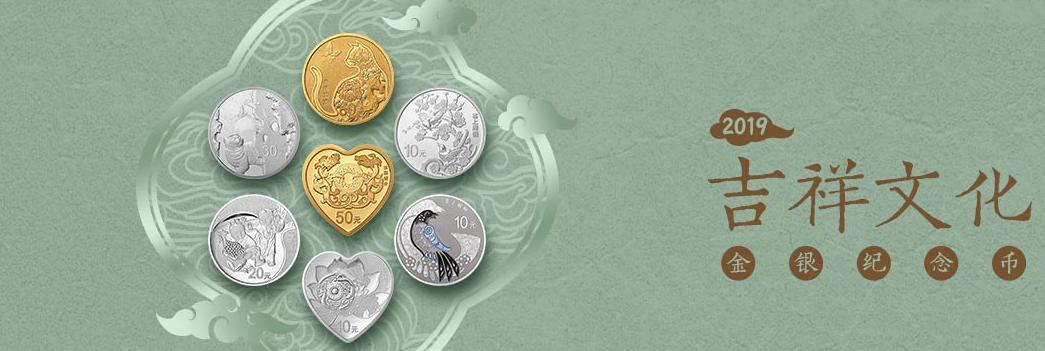 央行心形纪念币今日可预约 附心形纪念币官网预约入口