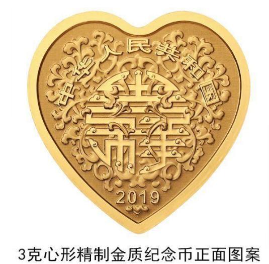 央行发售纪念币时间是何时?心形纪念币图案长啥样