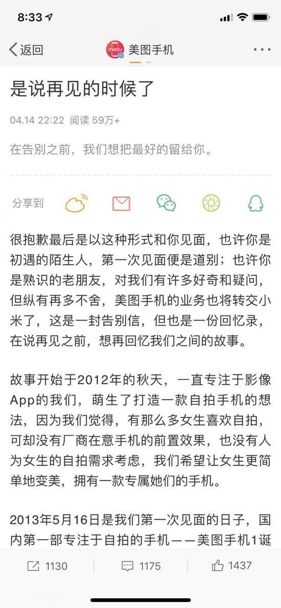 美图宣布年中关闭手机业务 美图手机业务正式移交小米