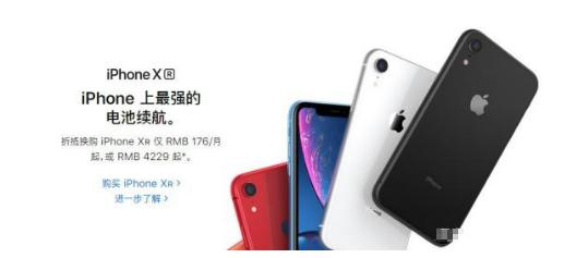 iPhoneXR夸大iPhone电池续航时间  苹果方如何回应