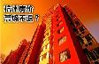 杭州房价居高的原因是因为供求不平衡?