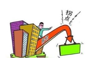 2018房价走势预测:下半年楼市或迎来真拐点