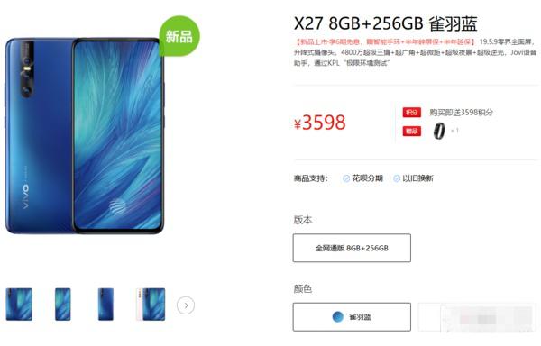 vivox27手机价格多少钱 vivox27手机怎么样