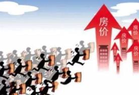 房价走势最新消息2018:上半年西安房价上涨较快