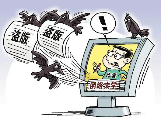 网络文学盗版一年损失近60亿 盗版之风为何愈演愈烈?