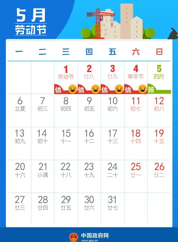 今年五一怎么放假的 五一放假通知2019