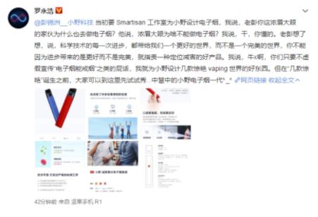 罗永浩推小野电子烟啥情况? 宣布正式上架京东开启预售