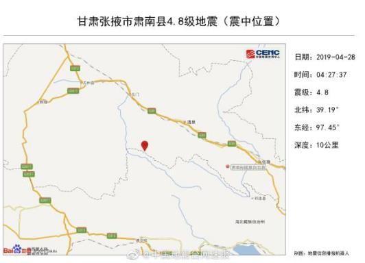 张掖肃南县发生4.8级地震 酒泉、嘉峪关等地震感明显