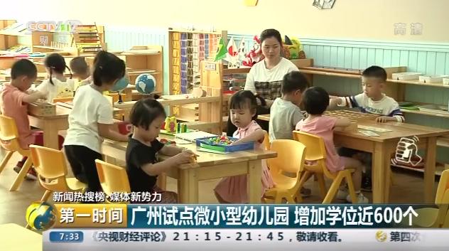 广州试点微小型幼儿园 微小型幼儿园是什么?