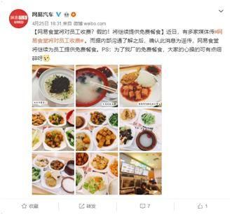 传网易食堂即将对员工收费 网易官方怎么回应的?