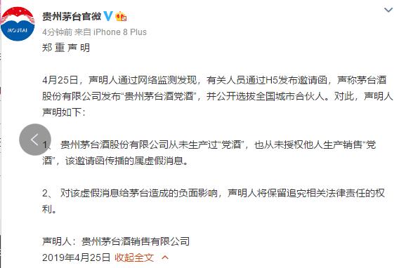 贵州茅台发布澄清申明 贵州茅台从未生产过党酒(附全文)