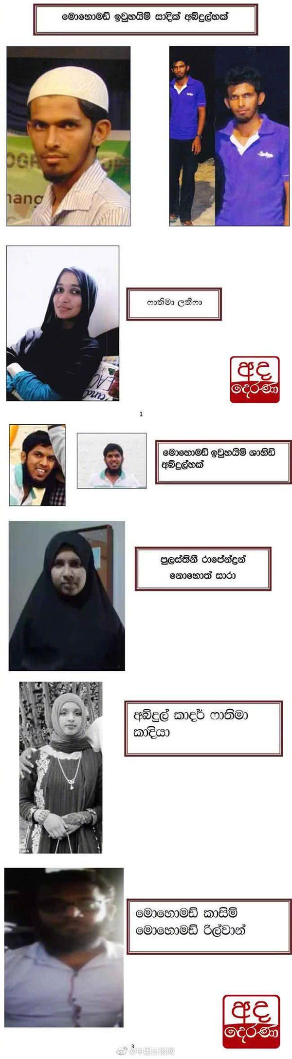 斯里兰卡6名疑犯照片曝光 其中3名女性3名男性