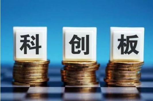 第三批科创板基金获批 科创板投资门槛为50万元起