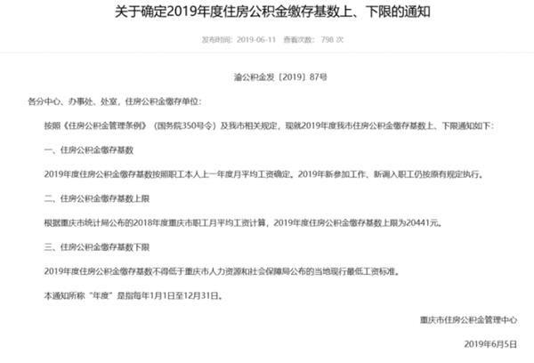 重庆住房公积金缴存基数上限 重庆住房公积金缴纳标准